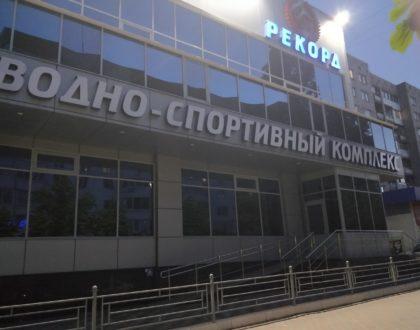 Водноспортивный комплекс «Рекорд» в Саратове